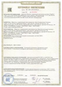 Certificazione-TR-CU-EAC