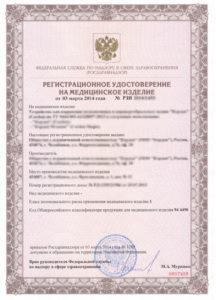 Registrazione-dei-Dispositivi-Medici-Russia-Certificato-RZN